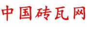 中国砖瓦网